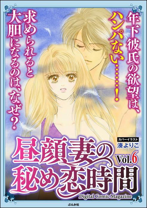 昼顔妻の秘め恋時間Vol.6拡大写真