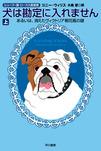 犬は勘定に入れません(上) あるいは、消えたヴィクトリア朝花瓶の謎-電子書籍