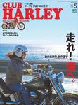 CLUB HARLEY 2017年5月号 Vol.202-電子書籍