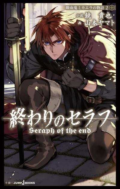 終わりのセラフ 吸血鬼ミカエラの物語 2-電子書籍