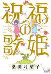 祝福の歌姫-電子書籍