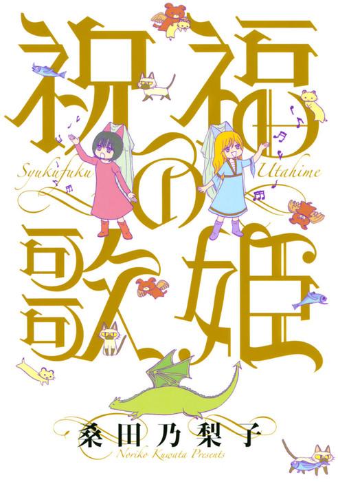 祝福の歌姫-電子書籍-拡大画像