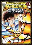 聖闘士星矢 NEXT DIMENSION 冥王神話 10-電子書籍