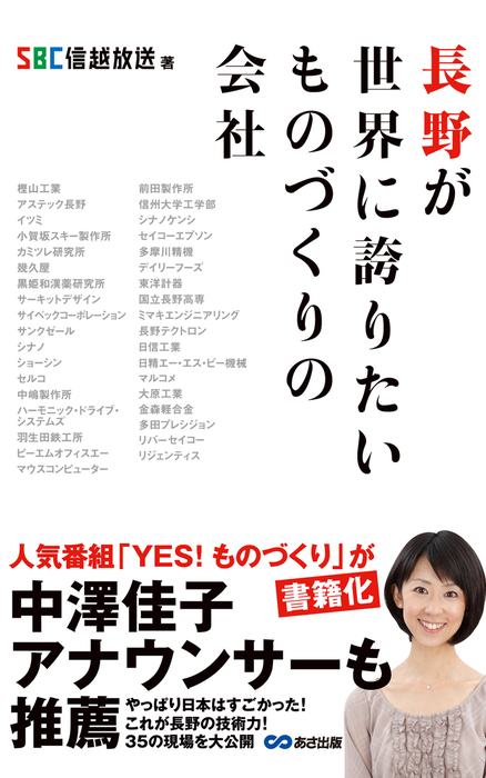 長野が世界に誇りたいものづくりの会社(あさ出版電子書籍)拡大写真