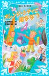 オレンジ・シティに風ななつ-電子書籍