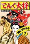 横山まさみち傑作集 てんぐ大将(2)-電子書籍