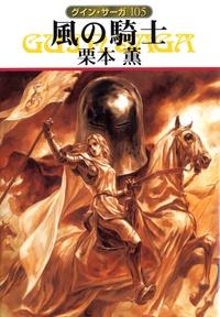グイン・サーガ105 風の騎士