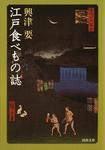 江戸食べもの誌-電子書籍