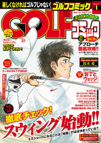 GOLFコミック 2016年1月号