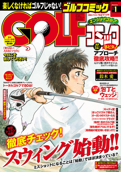GOLFコミック 2016年1月号-電子書籍