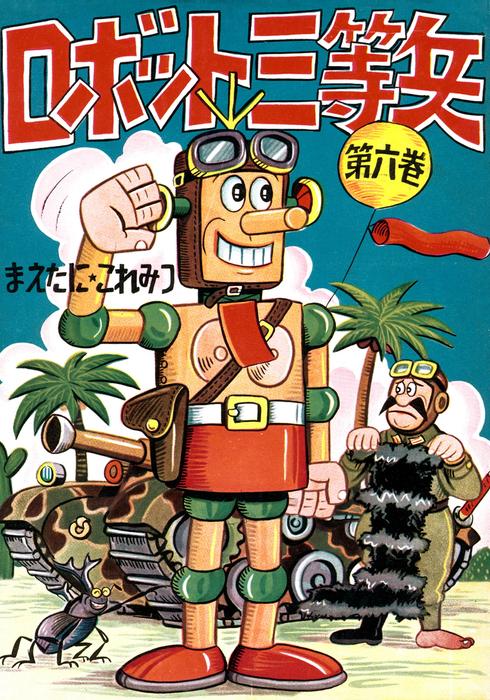 ロボット三等兵 (6)拡大写真