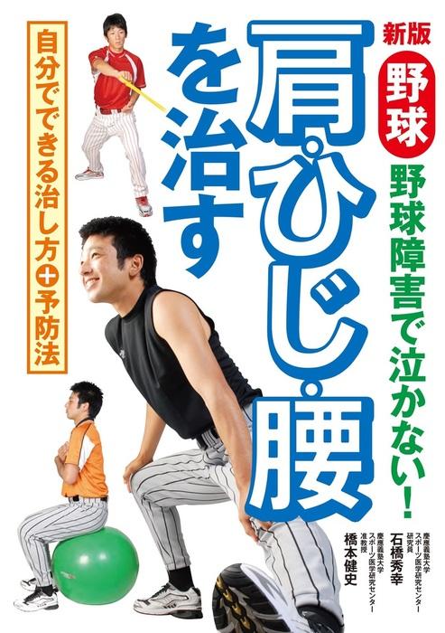 新版 野球 肩・ひじ・腰を治す 野球障害で泣かない!拡大写真