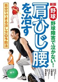 新版 野球 肩・ひじ・腰を治す 野球障害で泣かない!-電子書籍