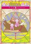 県立御陀仏高校 完全版 1-電子書籍