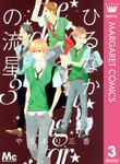 ひるなかの流星 3-電子書籍