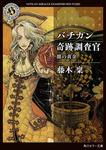 バチカン奇跡調査官 闇の黄金-電子書籍