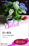 甘い果実-電子書籍