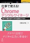 仕事で使える!Chromeデジタルサイネージ IoTで変わるデジタル広告ビジネス-電子書籍