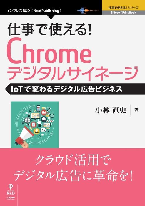 仕事で使える!Chromeデジタルサイネージ IoTで変わるデジタル広告ビジネス拡大写真