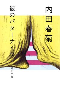 彼のバターナイフ-電子書籍