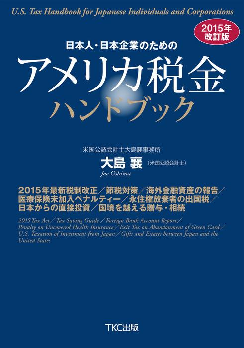 日本人・日本企業のためのアメリカ税金ハンドブック2015年改訂版拡大写真