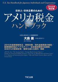 日本人・日本企業のためのアメリカ税金ハンドブック2015年改訂版-電子書籍