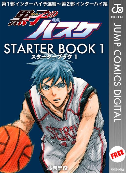 黒子のバスケ STARTER BOOK 1拡大写真