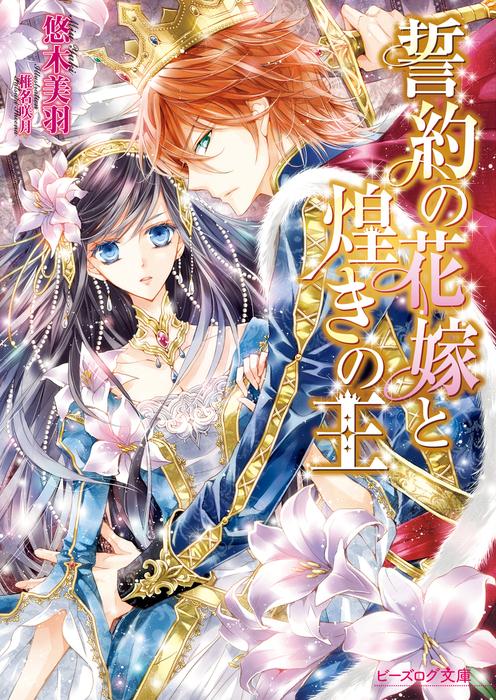 誓約の花嫁と煌きの王-電子書籍-拡大画像