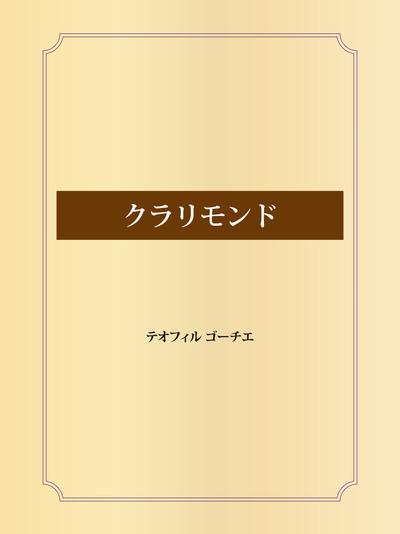 クラリモンド-電子書籍