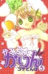 かみちゃまかりん(5)-電子書籍