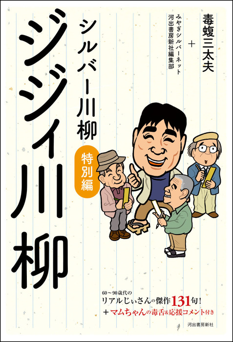 シルバー川柳特別編 ジジィ川柳拡大写真