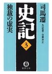 史記(3)独裁の虚実-電子書籍