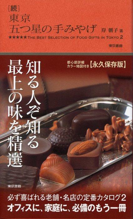 [続]東京 五つ星の手みやげ-電子書籍-拡大画像