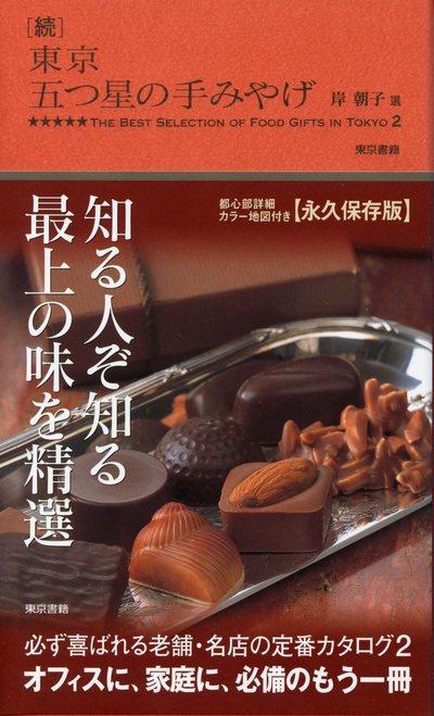 [続]東京 五つ星の手みやげ-電子書籍