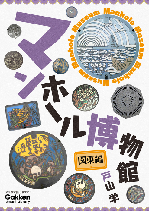 マンホール博物館 関東編-電子書籍-拡大画像
