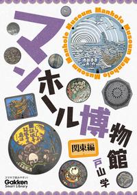 マンホール博物館 関東編-電子書籍