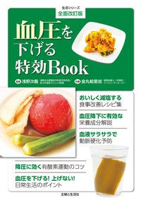 全面改訂版 血圧を下げる特効Book-電子書籍