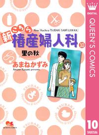 新こちら椿産婦人科 10 里の秋-電子書籍