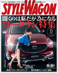 STYLE WAGON 2017年5月号-電子書籍