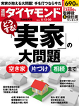週刊ダイヤモンド 16年8月13日・8月20日合併号-電子書籍
