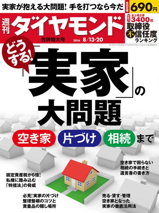 週刊ダイヤモンド 16年8月13日・8月20日合併号拡大写真