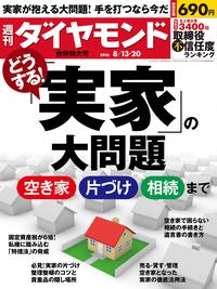 週刊ダイヤモンド 16年8月13日・8月20日合併号