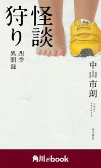 怪談狩り 四季異聞録 (角川ebook)