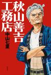 秋山善吉工務店-電子書籍