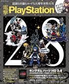 電撃PlayStation Vol.629 【プロダクトコード付き】