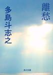 離愁-電子書籍