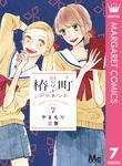 椿町ロンリープラネット 7-電子書籍