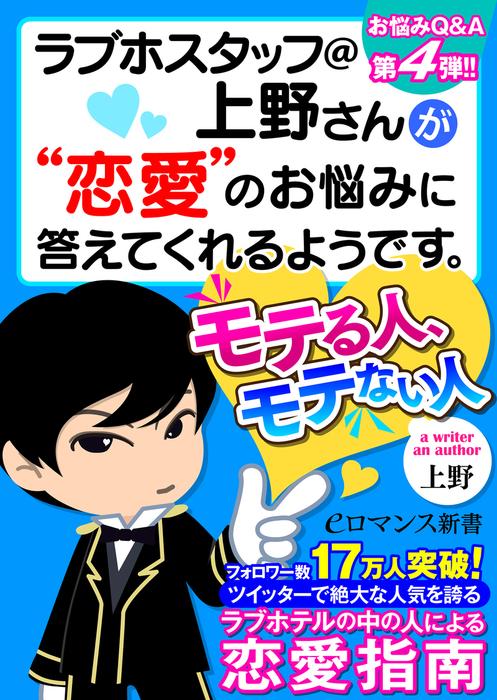 "er-ラブホスタッフ@上野さんが""恋愛""のお悩みに答えてくれるようです。 モテる人、モテない人拡大写真"