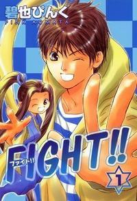 FIGHT!!(1)