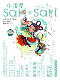 小説屋sari-sari 2013年7月号